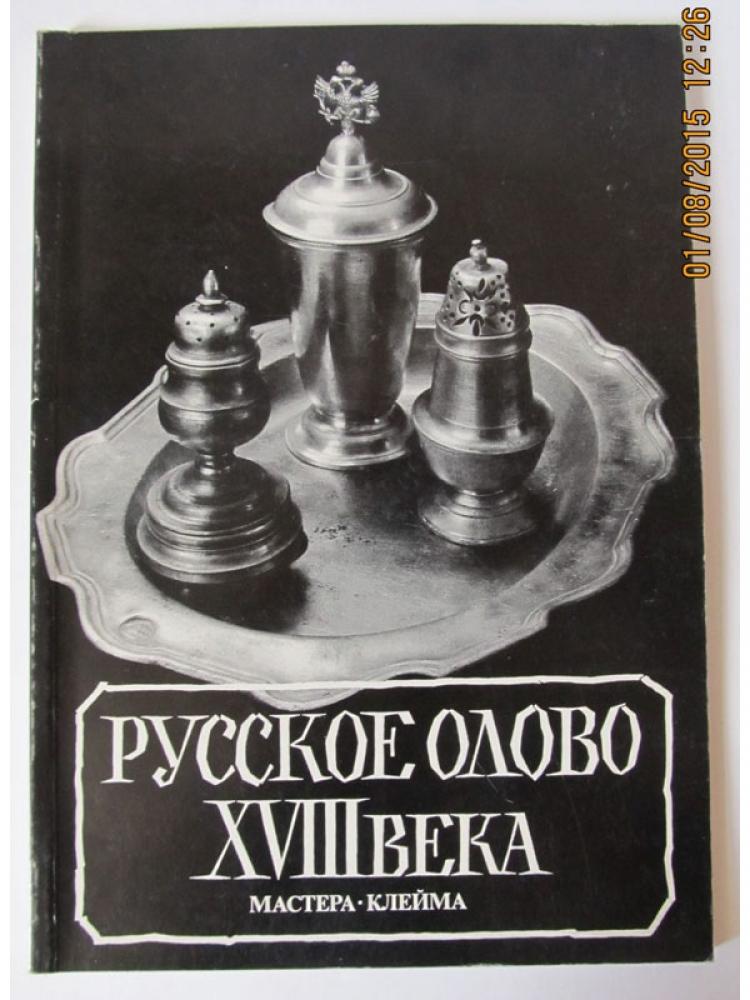 РУССКОЕ ОЛОВО XVIII ВЕКА. МАСТЕРА. КЛЕЙМА.